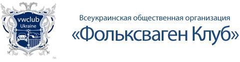 Фольксваген Клуб Украина